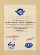 长江衡器质量管理认证证书(英文版)