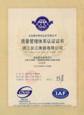 长江衡器质量管理认证证书(中文版)