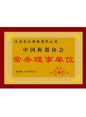 长江衡器荣获中国衡器协会常务理事单位