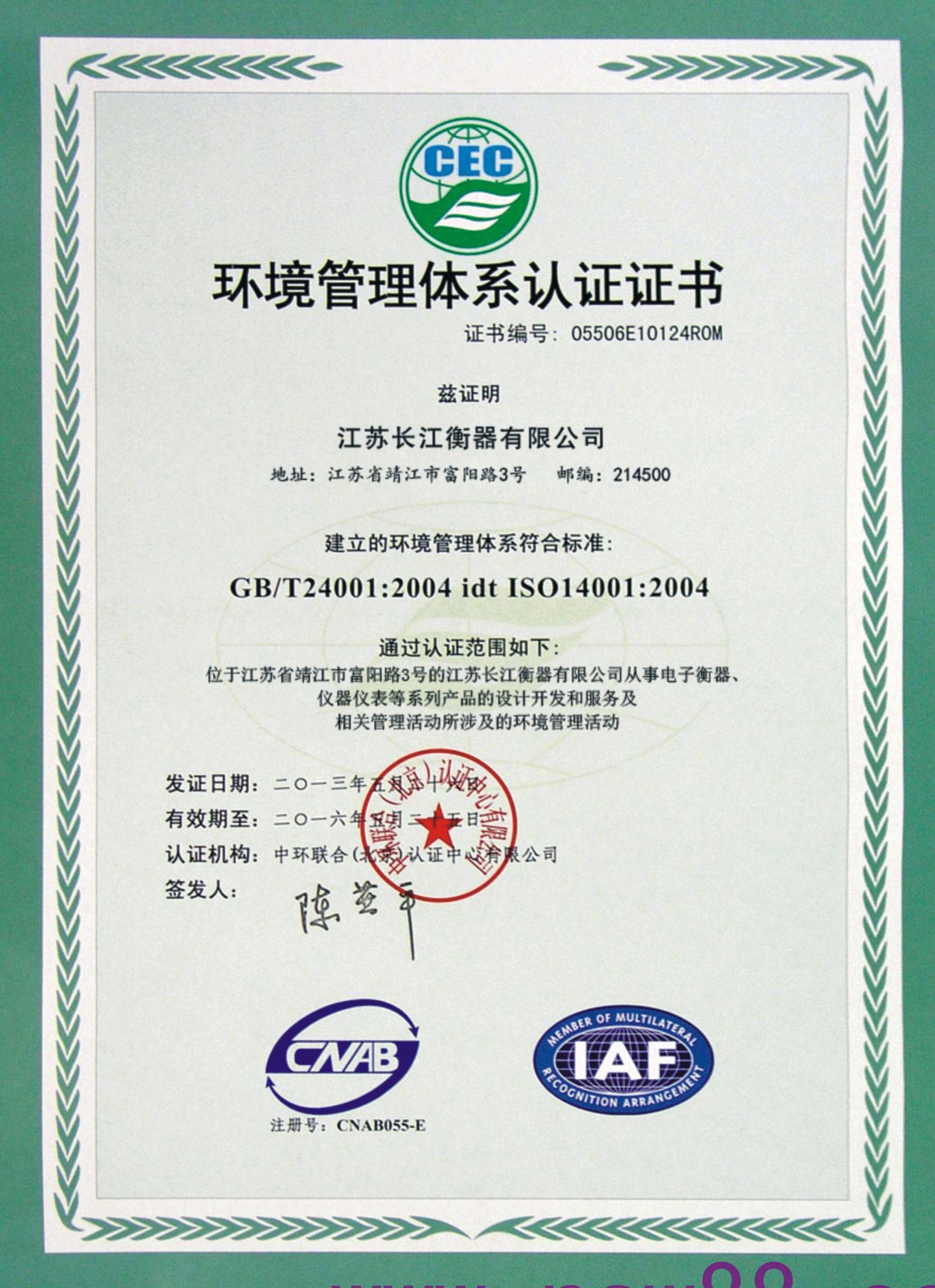 江苏长江衡器-环境管理体系认证证书