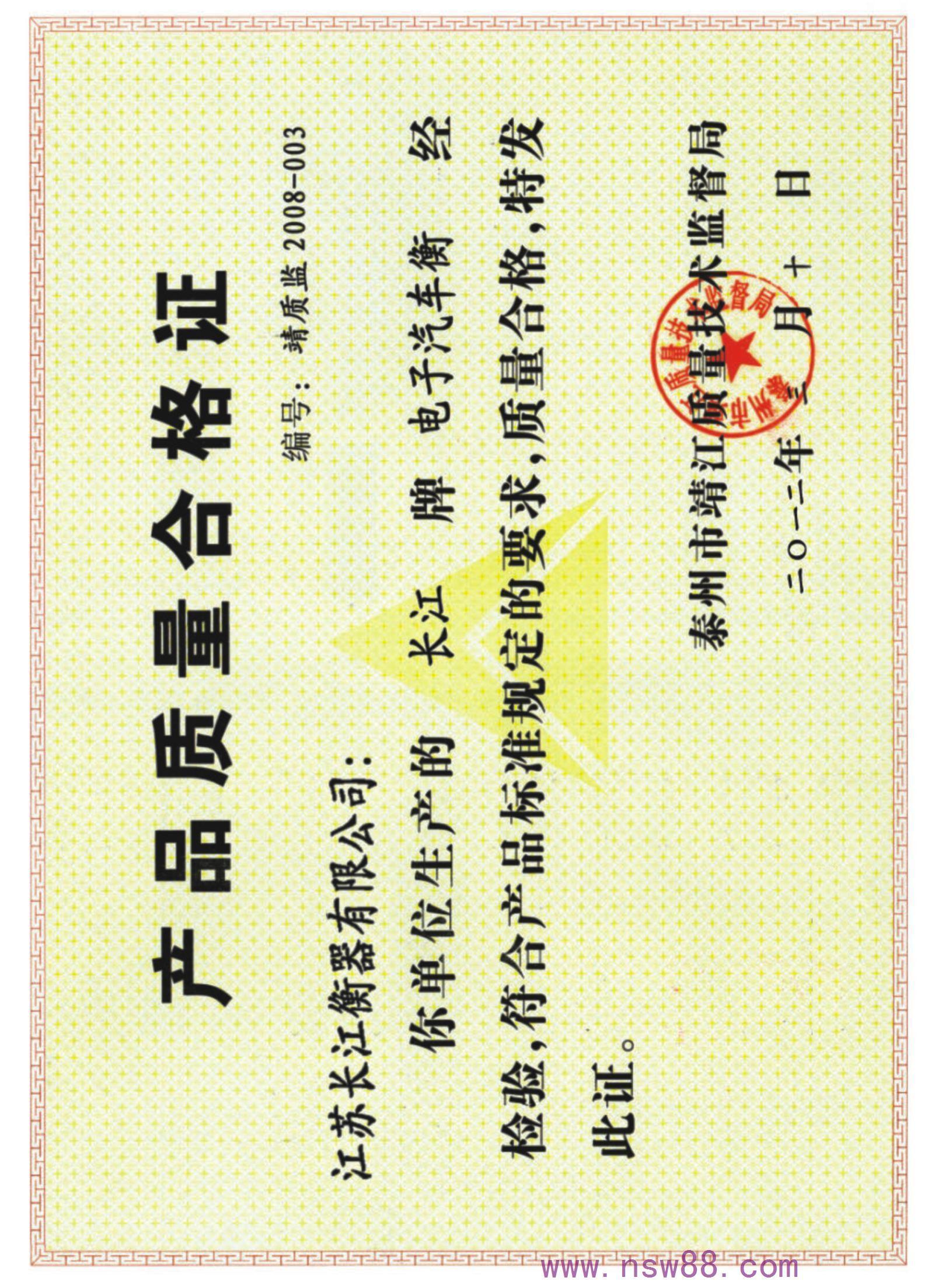 江苏长江衡器-产品合格证书