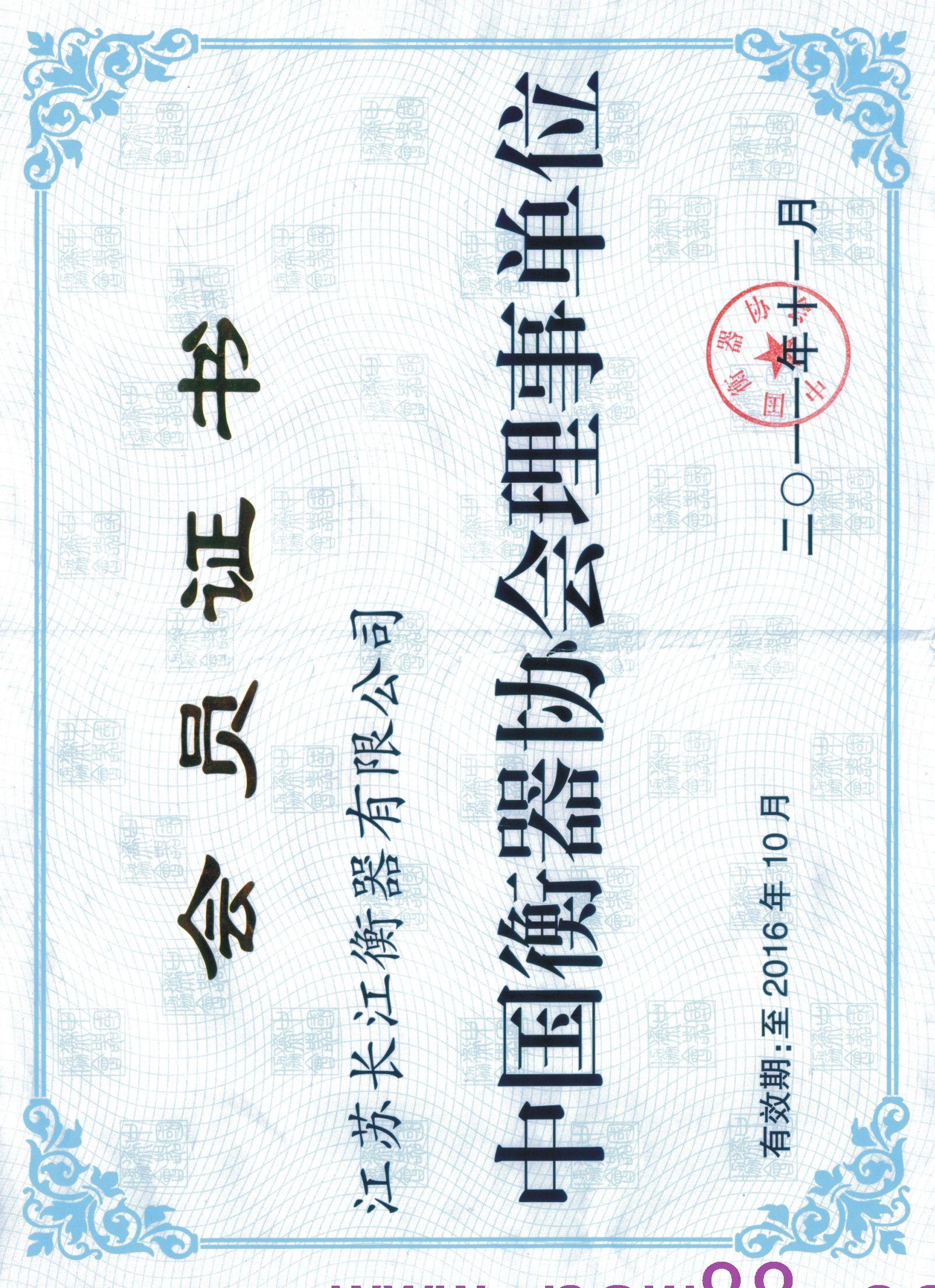 江苏长江衡器-衡器协会证书