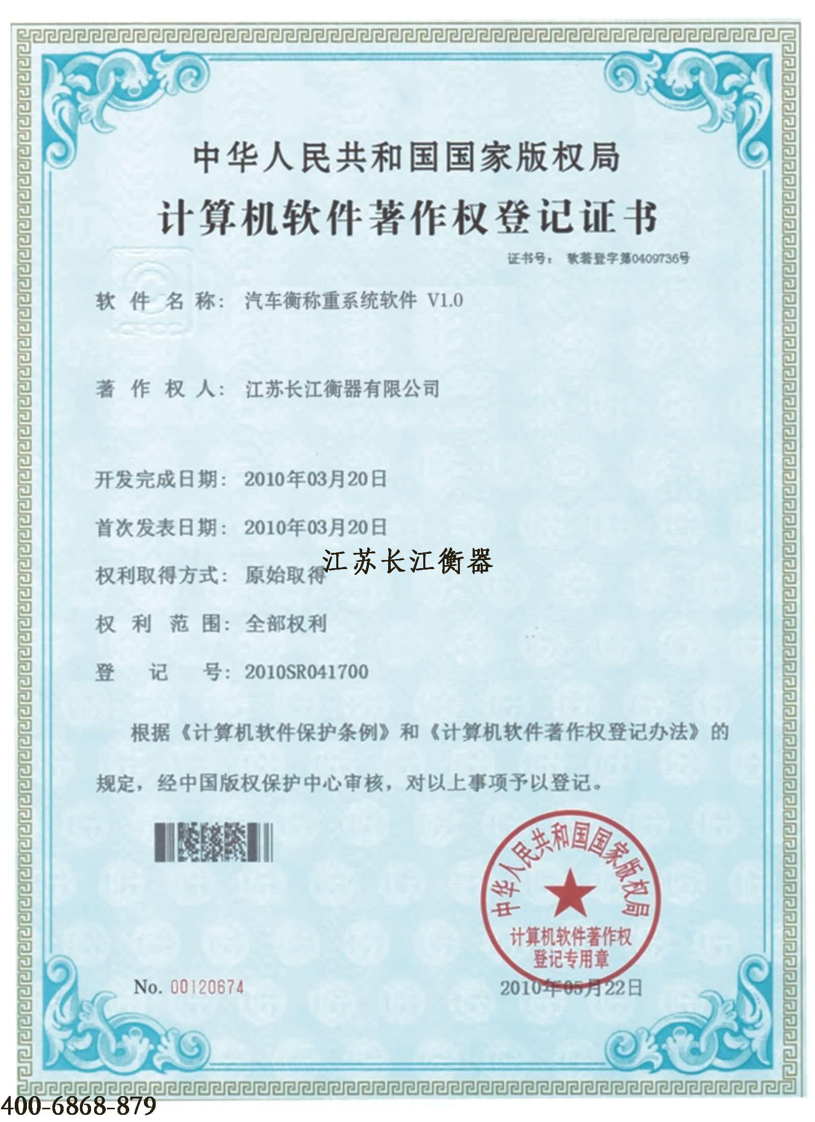 江苏长江衡器-汽车衡称重系统软件