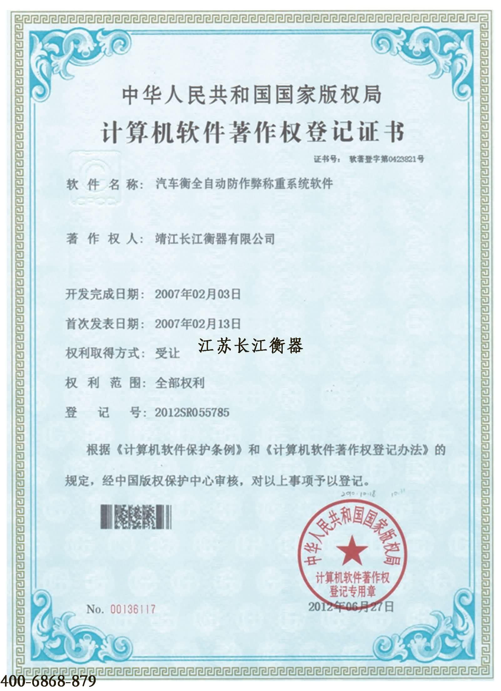 江苏长江衡器-汽车衡全自动防作弊称重软件