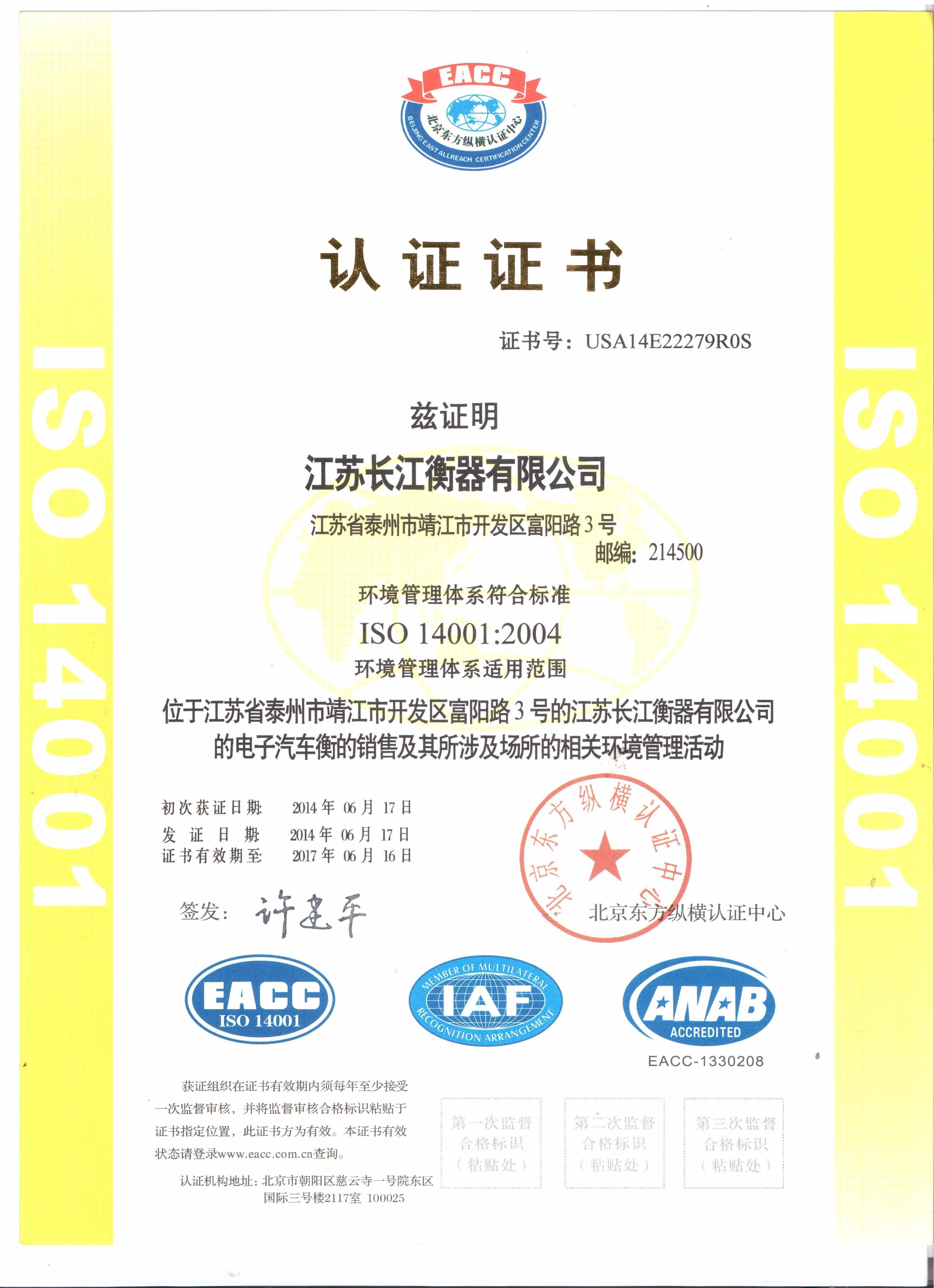 江苏长江衡器之环境管理体系证书