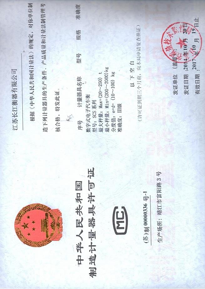 江苏长江衡器-制造计量器具许可证
