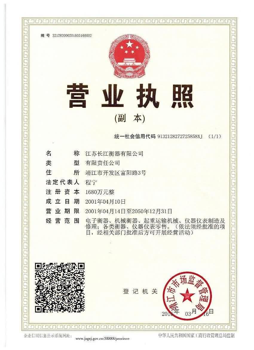 江苏长江衡器--营业执照
