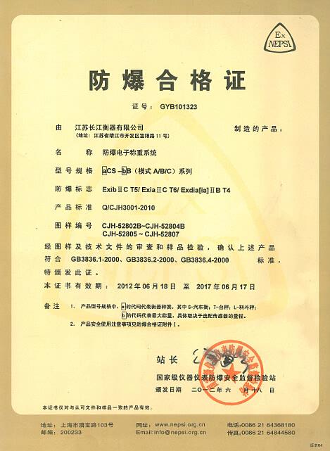 江苏长江衡器-防爆合格证