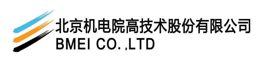 设计院合作伙伴北京机电院