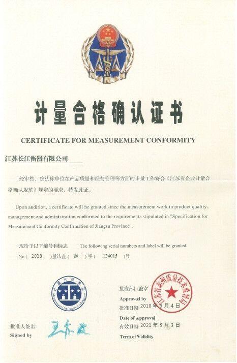 江苏长江衡器-计量考核证书
