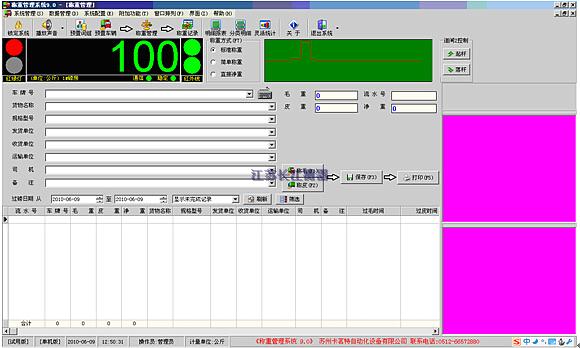 无人值守称重系统软件的主要功能